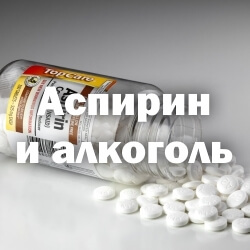 Аспирин и алкоголь – когда можно пить лекарство после спиртного?