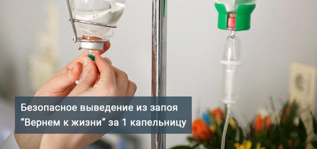 Вывод из запоя в стационаре. Лечение капельницей от запоя