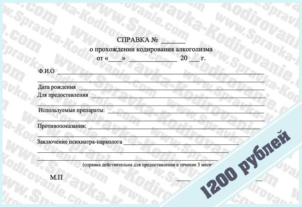 Справка о кодировании пациента от алкоголизма с печатью