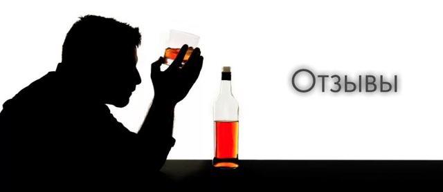 Флуоксетин и алкоголь – последствия совместного приема