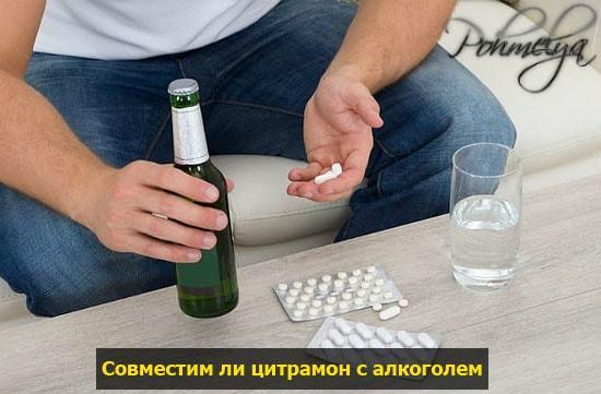 Цитрамон с алкоголем – можно ли пить вместе и через сколько?