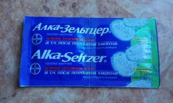 Как принимать Алкозельцер при похмелье – можно ли пить таблетки сразу после алкоголя?